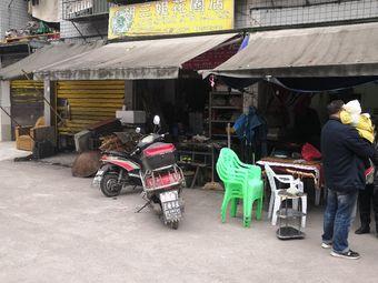 胡三姐花圈店