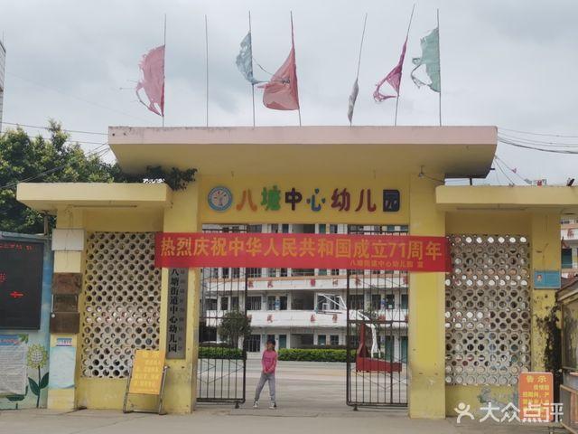 八塘中心幼儿园