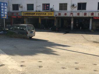 邓禄普轮胎(贡湖大道辅路店)