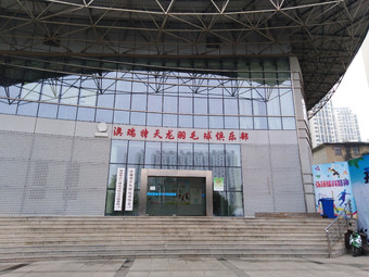 淮南市乒乓球运动协会训练基地