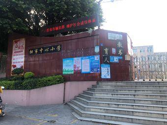 晋江柑市小学