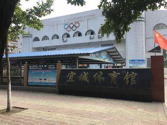宜城体育馆