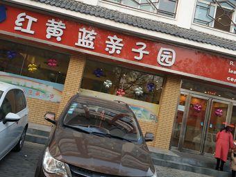 红黄蓝亲子园(东大街店)