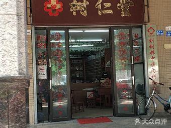 树仁堂中医诊所