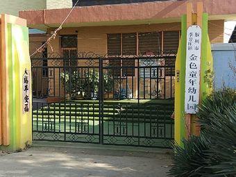 胶州市李哥庄镇金色童年幼儿园