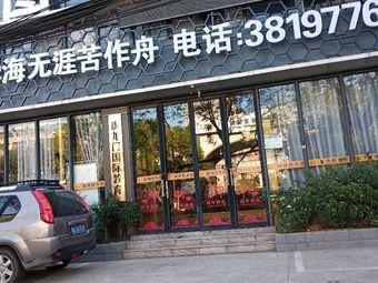 新龙门国际教育