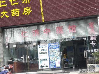 仁济中医馆