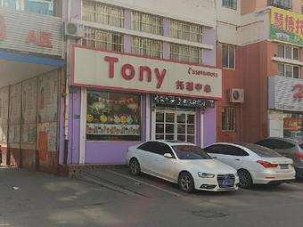 TONY托辅中心