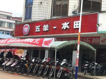 五羊本田(南梧二级公路店)