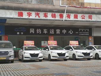 腾宇汽车销售有限公司