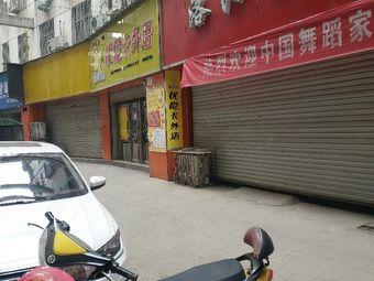优尼卡外语(涧河西路店)