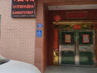 文尚补习中心