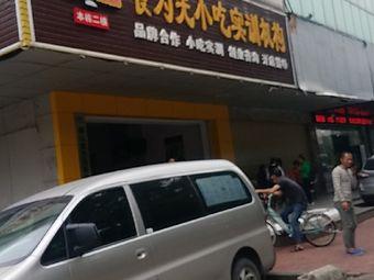 食为先小吃培训机构(佛山禅城分校)