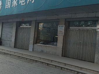 国家电网(太原新城供电所)