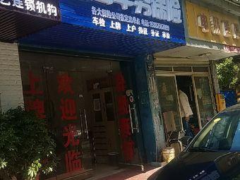金鹰车务(长沙普济医院东北)