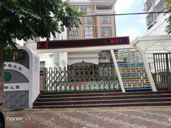 海南师范大学友谊幼儿园