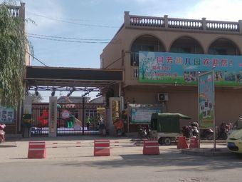 同芳幼儿园