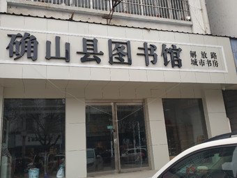确山县图书馆