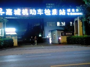 嘉城机动车检测站(城北分站)
