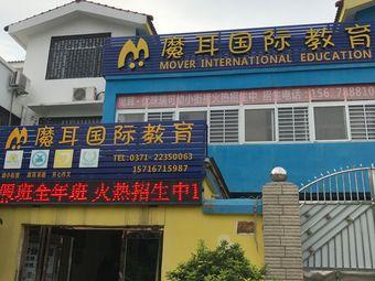 魔耳国际教育