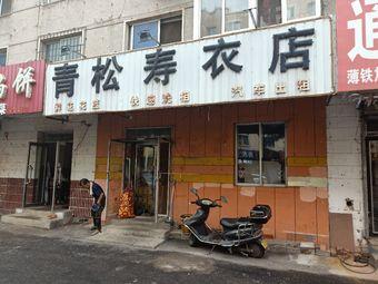 青松寿衣店