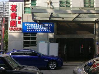 福州天启税务师事务所有限公司