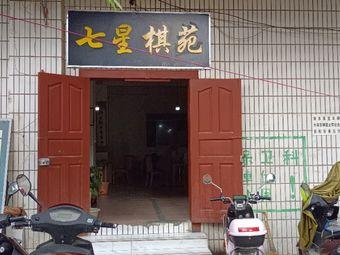 昆明市象棋协会棋艺活动中心