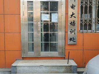 锦州电大培训处