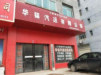 华锦汽运有限公司