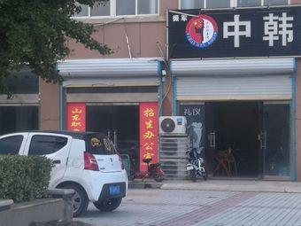 中韩跆拳道教育(北辰新都店)