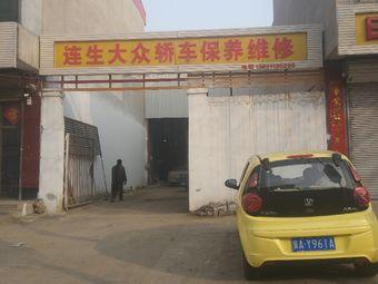 连生大众轿车保养维修