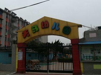 天马幼儿园