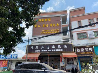 日新学校(茶园店)