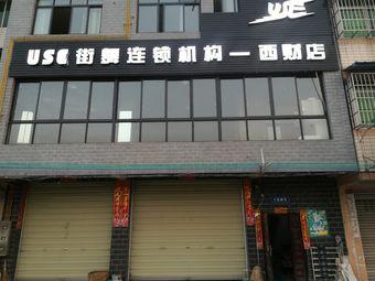 USE街舞连锁机构(西财店)