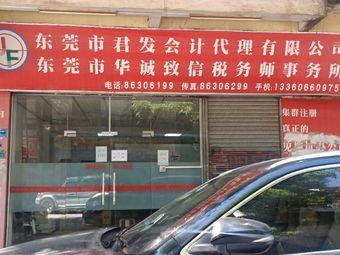 东莞市华诚致信税务师事务所
