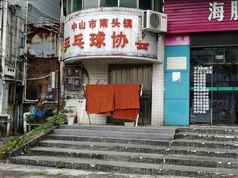 中山市南头镇乒乓球协会