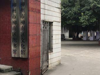 柳州市柳南区图书馆