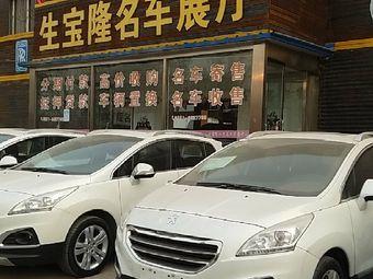 生宝隆二手名车寄售中心