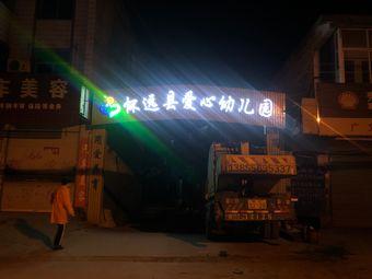 安徽省怀远县榴城镇爱心幼儿园