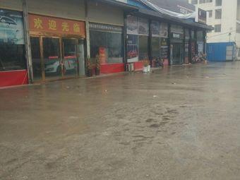 众泰汽车泗县众鑫专营店