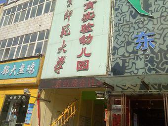 北京师范大学国学教育实验幼儿园
