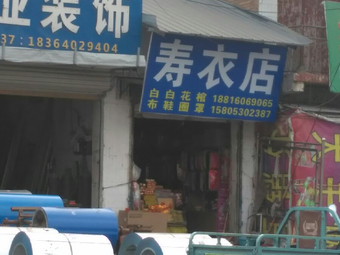 红白事花圈寿衣店