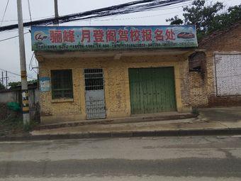 骊峰·月登阁驾校报名处