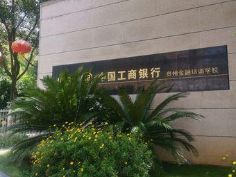 贵州金融培训学校