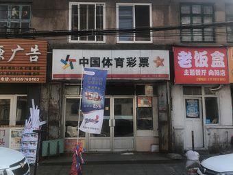 中国体育彩票(书院路店)