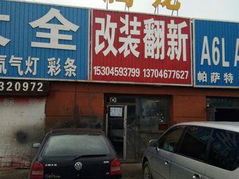 广州腾龙室内翻新