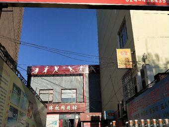 本溪瑞阳乒乓球训练基地