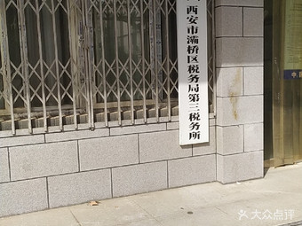 国家税务总局西安市灞桥区税务局第三税务所