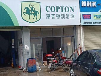 康普顿润滑油