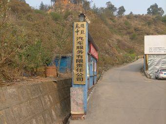 中国平安中北汽修查勘救援服务中心